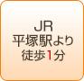 平塚駅よりバス10分 バス停「伊勢山」徒歩1分 駐車場完備