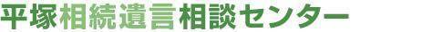 平塚・伊勢原相続遺言相談センター