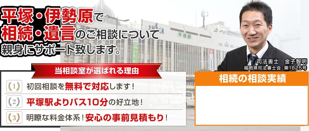 平塚・伊勢原で相続・遺言のご相談について親身にサポート致します。