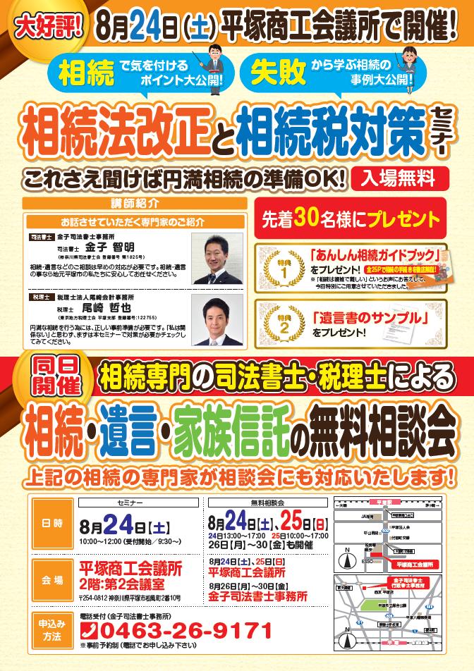 2019年8月24日~25日のセミナー&個別相談会